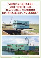 контейнерные автоматические насосные станции