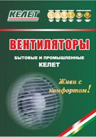 Каталог вентиляторов келет