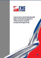 каталог насосов гмс для нефтепродуктов