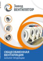 Каталог общеобменной вентиляции Завод Вентилятор